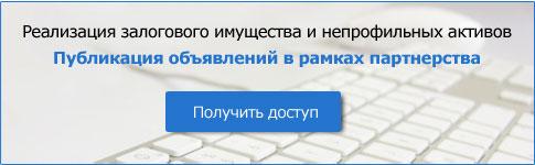 Продажа залоговых автомобилей банка уфа москва автосалон мицубиси асх